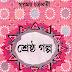 Shreshtha Galpo by Swapnamoy Chakraborty - Bangla Books PDF