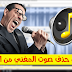 أسهل طريقة لحذف صوت المغني من الأغنية