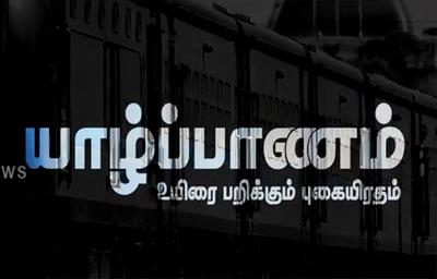 Unprotected Railway Crossings – Thisaigal Documantary