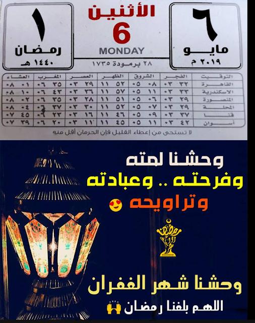 فلكليا موعد وتاريخ شهر رمضان 2019/5/6 هو اول ايام شهر رمضان لعام 1440/2019