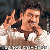 Keu hote chay daktar - Nachiketa Chakraborty