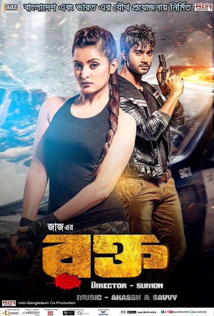 1 - Rokto (2016) Bangla Full Movie HDCAMRip 3Gp Mp4 Download