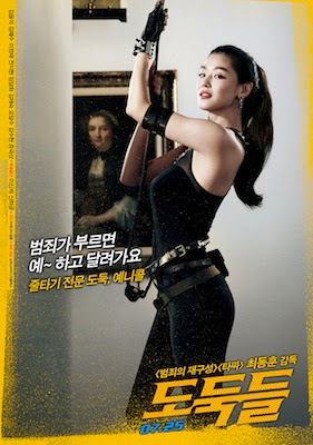 Download Movie The Thieves (2012) 720p BluRay Subtitle Indonesia