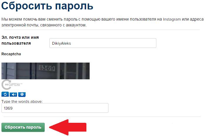 Сбросить пароль в Инстаграме