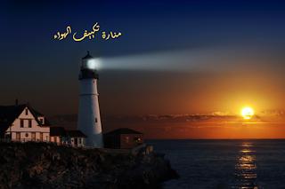 road to hvac -  منارة  التكييف
