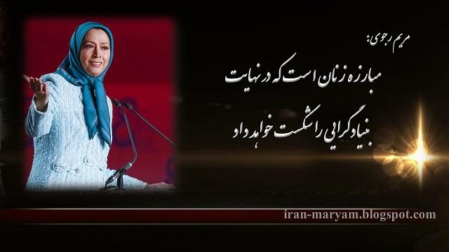 متن وکلیپ گزارش کامل ازگردهمایی بزرگ مقاومت ایران به مناسبت روز جهانی زن-ولایت فقیه دشمن زنان– پاریس -۲۷فوریه ۲۰۱۶