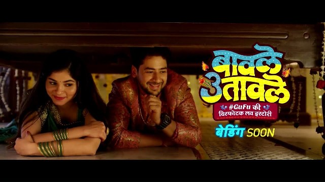 Sab TV Bavale Utavale wiki, Full Star Cast and crew, Promos, story, Timings, BARC/TRP Rating, actress Character Name, Photo, wallpaper. Bavale Utavale on Sab TV wiki Plot, Cast,Promo, Title Song, Timing, Start Date, Timings & Promo Details