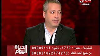 برنامج الحياة اليوم حلقة الجمعة 7-4-2017 مع تامر أمين