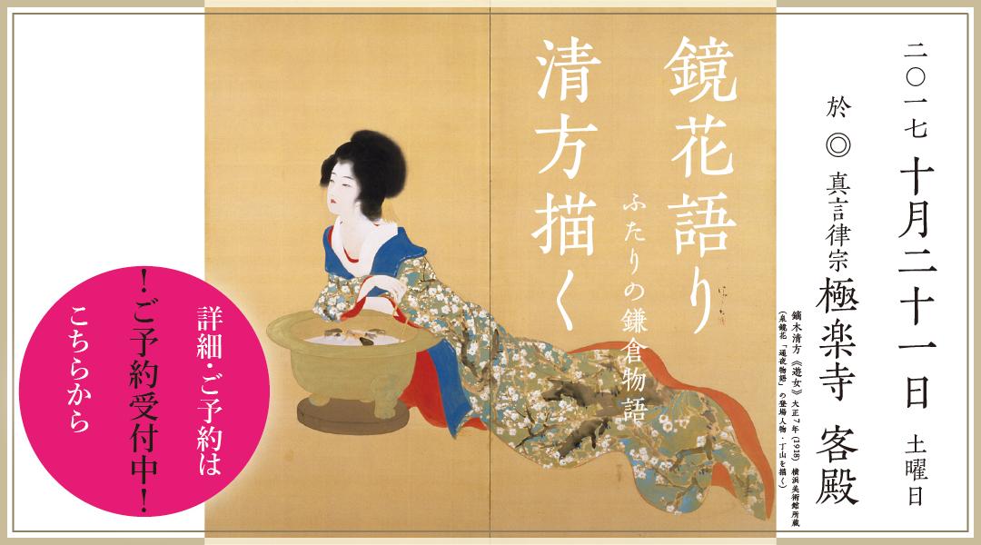 鏡花語り清方描く 鎌倉芸術祭