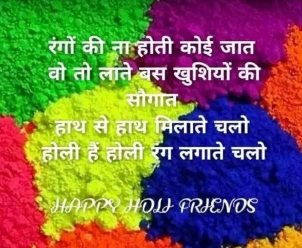 Happy Holi Wishes SMS and Shayari in Hindi