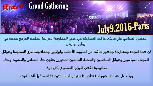 السجين السياسي علي معزي يناشد المشاركة في تجمع المقاومة الايرانية الحاشد المزمع عقده في يوليو بباريس