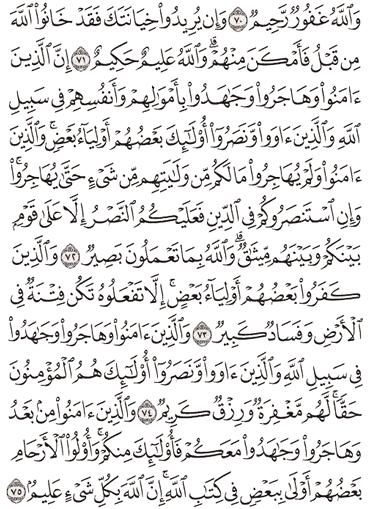 Tafsir Surat Al-Anfal Ayat 71, 72, 73, 74, 75