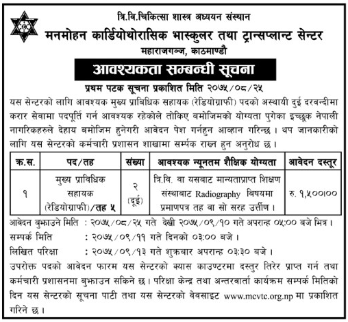 Vacancy on Manmohan Cardiothoracic Vascular and Transplant Center