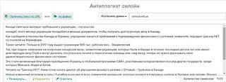 Проверка уникальности текста на be1.ru
