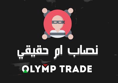 نصب واحتيال Olymp Trade