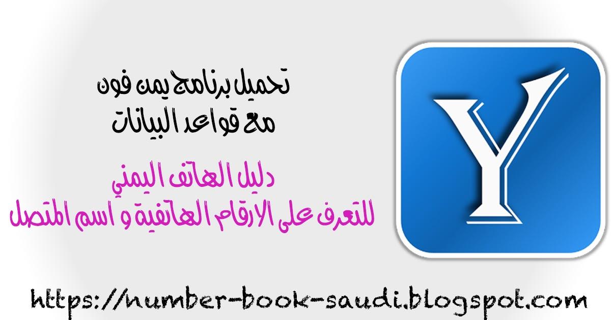 تحميل دليل الهاتف اليمني مجانا