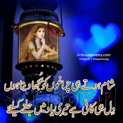 Shaam Hote Hi