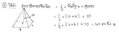 เฉลยคณิตศาสตร์ โอเน็ต ม.3 ปี 2559 ข้อ 6