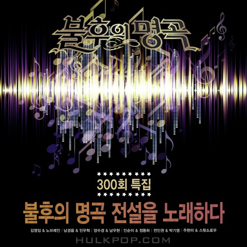 Various Artists – Immortal Song (Singing The Legend – 전설과의 듀엣 특집)