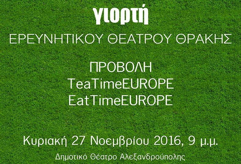 Γιορτή Ερευνητικού Θεάτρου Θράκης στην Αλεξανδρούπολη