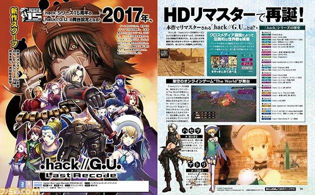 hack//G.U.ゲーム世界を舞台としたアニメの元祖.hackシリーズが2017年新要素追加で蘇る!