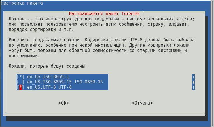 Установка 1с клиент на linux debian 9 обработки обслуживания то в 1с предприятии
