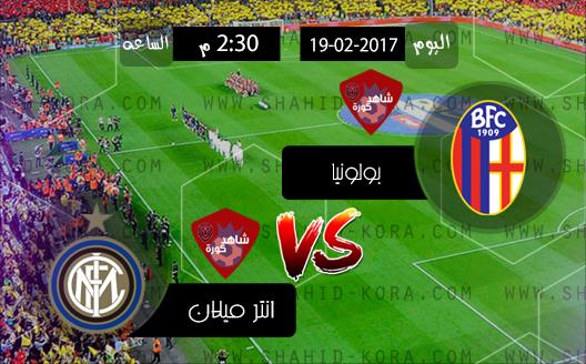 نتيجة مباراة انتر ميلان وبولونيا اليوم 19-02-2017 الدوري الايطالي
