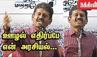 Sagayam IAS Most Powerful & Political Speech