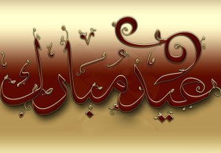 Eid ul adha mubarak sms in urdu eid ul adha mubarak 2018 previously eid cards or eid mail desires were sent to household and buddies living in far off places lots of eid messages or eid greeting playing cards m4hsunfo