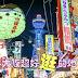 日本大阪超好逛的地下街,最重要的是不怕风吹日晒!