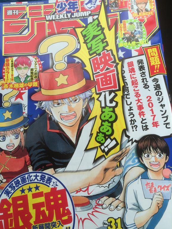 Portada Weekly Shonen Jump edición 31 del 2016