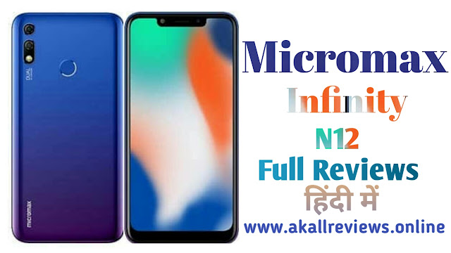 Micromax Infinity N12 Full Specification In Hindi