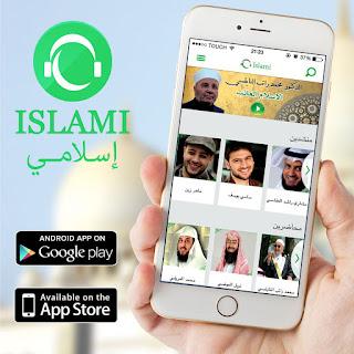 تطبيق إسلامي Islami يضم عشرات الآلاف من المحتويات الإسلامية المفيدة للأندرويد والآيفون