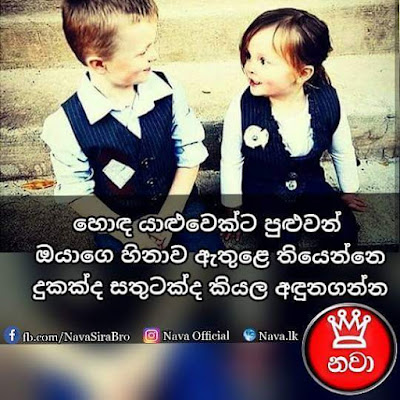 Image result for NAVA SINHALA QUOTES