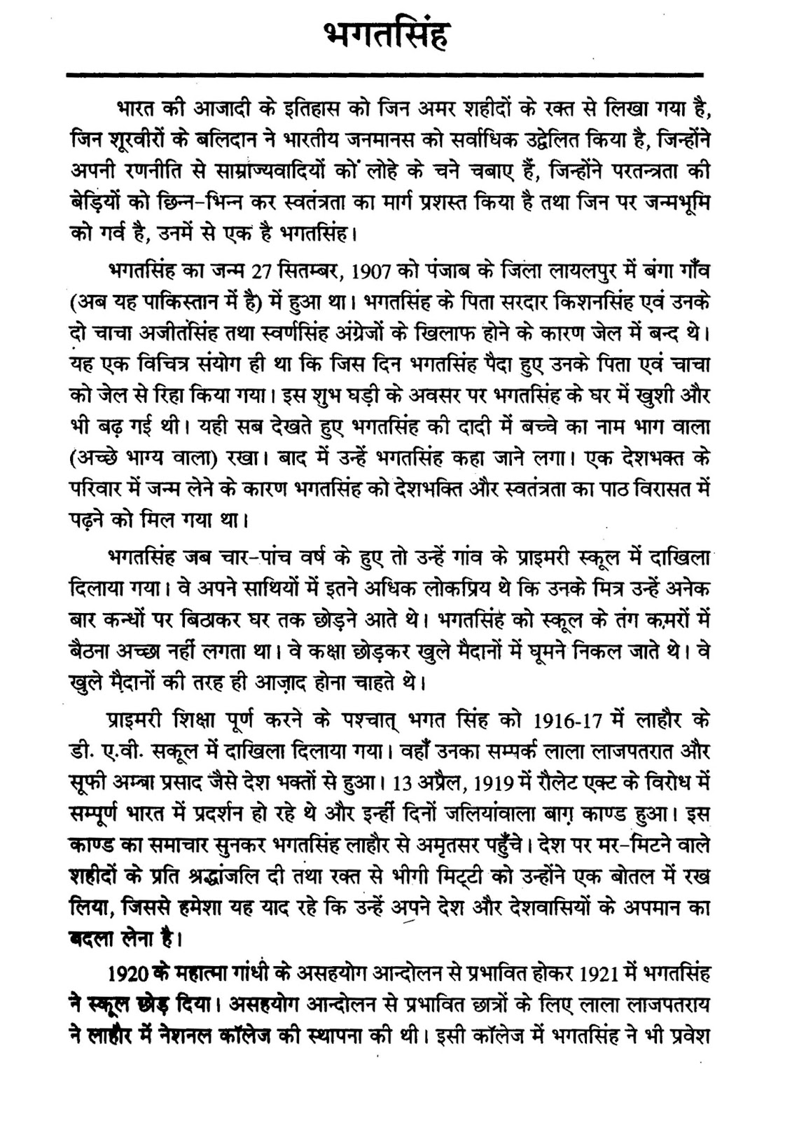 hindi essay on bhagat singh essay on bhagat singh in hindi shorts hindi essay bhagat singh hindi essaybhagat singh hindi essay agravecurrenagravecurren