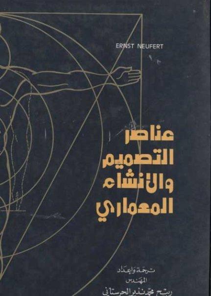 تحميل كتاب neufert باللغة العربية pdf