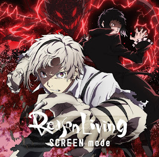Reason Living SCREEN modeの歌詞 screen-mode-reason-living-lyrics