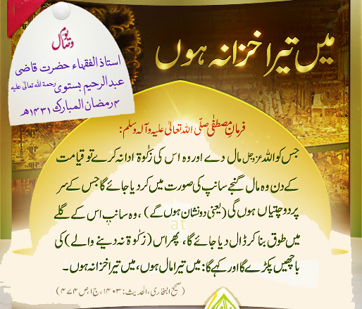 Hadees about Zakat