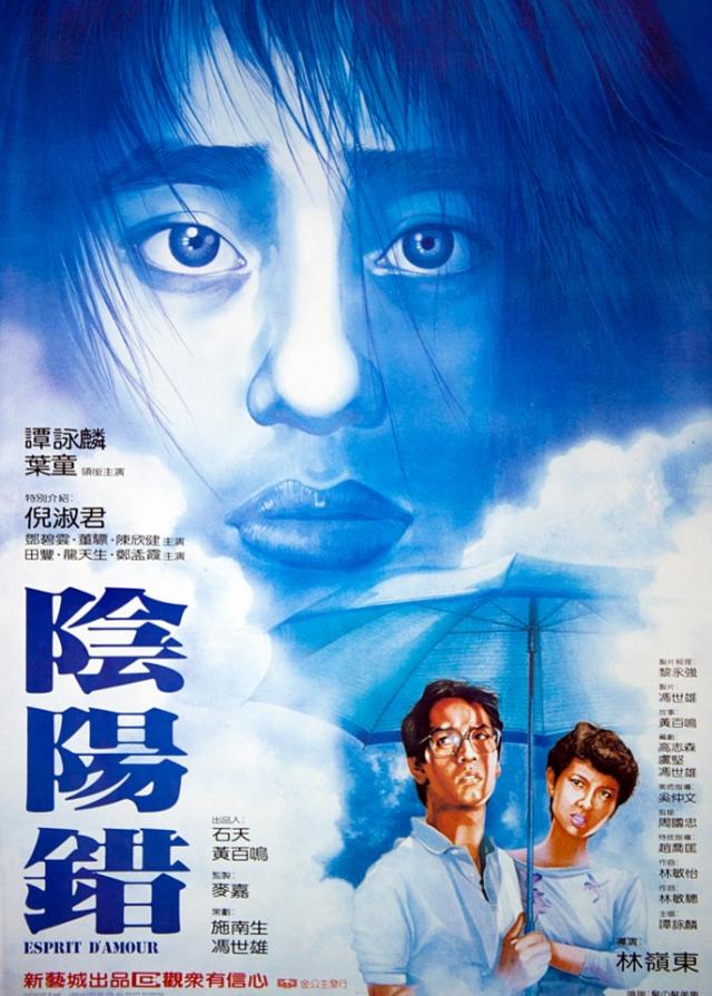 Tình Âm Dương - Esprit D'amour (1983)