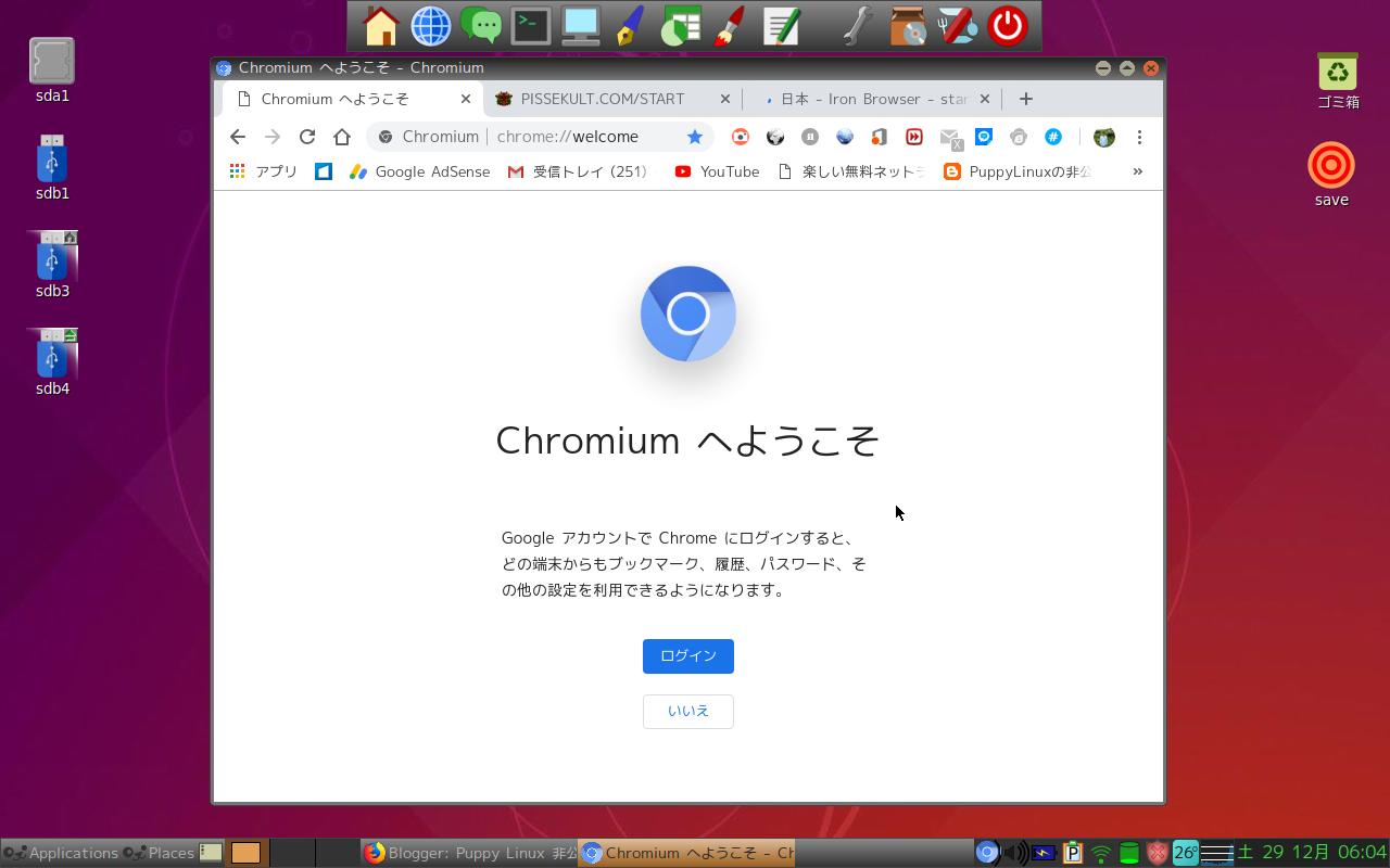 軽量Linux:UPup-Bionic UPup-CosmicにChromium を導入して Spot