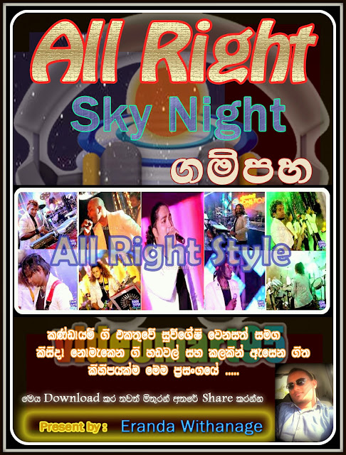 ALL RIGHT SKY NIGHT LIVE @ GAMPAHA 2015