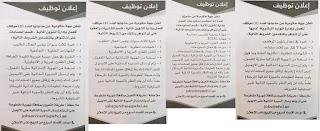 عدد كبير من الوظائف بجهة حكومية كبري في الامارات