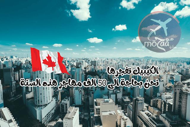 الكيبك الكندية تعلن انها ستهدف الى 50 الف مهاجر هذه السنة 2019