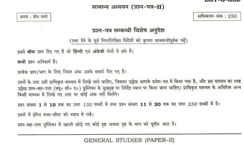 UPSC General Studies Paper 2 Mains 2019