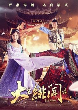 Xem Phim Phan Kim Liên Vượt Thời Gian - Da Song Fei Wen Lu