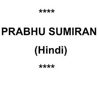 prabhu-sumiran