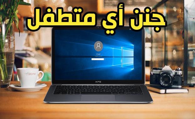 إحمي حاسوبك و اجعله يتوقف عن التشغيل مؤقتا عند محاولة إدخال أي متطفل كلمة مرور خاطئة