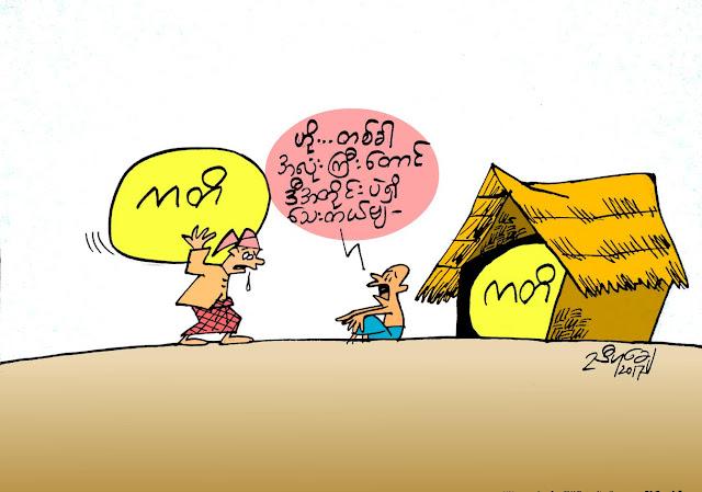 ကာတြန္း ညီပုေခ် ● အရင္အလုံးႀကီးေတာင္ သူ႔အတုိင္း