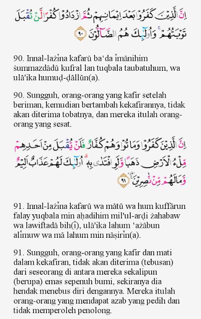 Al Maidah Ayat 90 : maidah, Tajwid, Surat, Imran, 90-91, MasRozak