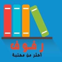مكتبة رفوف - للكتب الاكترونية